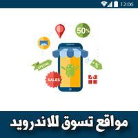 افضل مواقع تسوق عبر الانترنت للاندرويد + اشهر متاجر التسوق الالكتروني عروض وتنزيلات مجانية