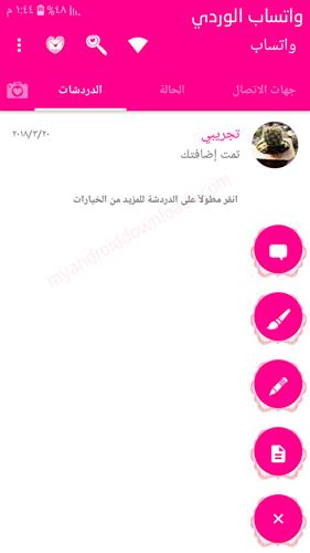 تحميل واتس اب الوردي أو الزهري عمر باذيب ، واتساب ابن عمر