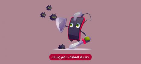 طريقة حماية هاتفك من الفيروسات بدون برامج + افضل برنامج مضاد للفيروسات