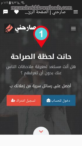 واجهة تطبيق صارحني، للدخول اضغط على دخول صارحني وللاشتراك اضغط على تسجيل