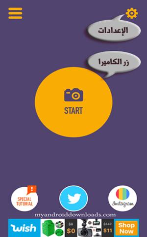 الشاشة الرئيسية في كلون كاميرا لالتقاط الصور - تحميل clone camera apk رابط مباشر