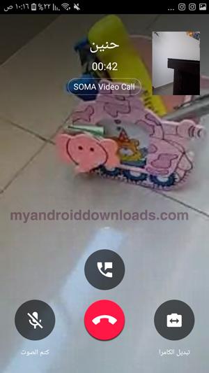 مكالمة فيديو من برنامج سوما