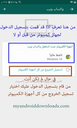 تسجيل الخروج من كل اجهزة الكمبيوتر في واتساب ويب لحماية الواتس اب من التجسس