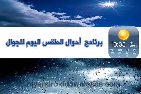 برنامح احوال الطقس اليوم للجوال weather for today