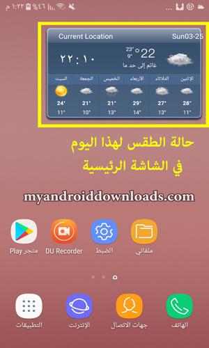 اظهار الطقس اليوم على الشاشة الرئيسية للجوال