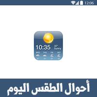 تحميل برنامج احوال الطقس اليوم للجوال