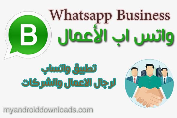 تحميل واتس بزنس للشركات واتس للاعمال Whatsapp Business