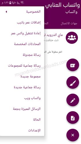 تحميل واتس اب العنابي عمر باذيب ، واتساب بن عمر