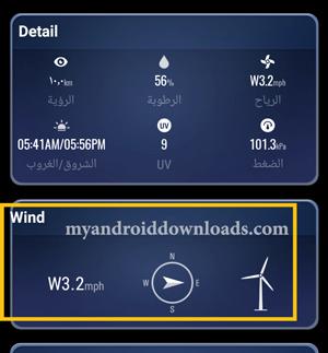 برنامج احوال الطقس اليوم يمكنك من معرفة سرعة الرياح واتجاهها