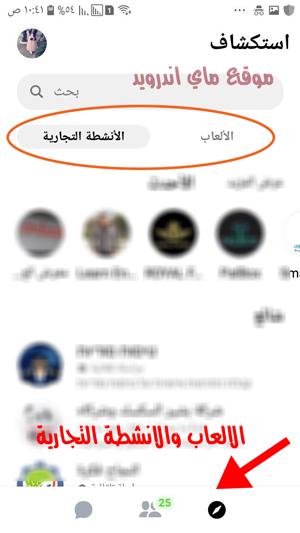 تغيير في تصميم ماسنجر فيسبوك في تحديث الماسنجر