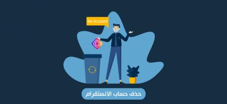طريقة حذف حساب انستقرام Instagram Deleted كيف احذف حساب الانستقرام مؤقت