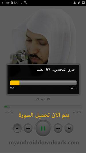 ايقونة تحمبل السورة في برنامج القران الكريم بصوت الشيخ ماهر المعيقلي