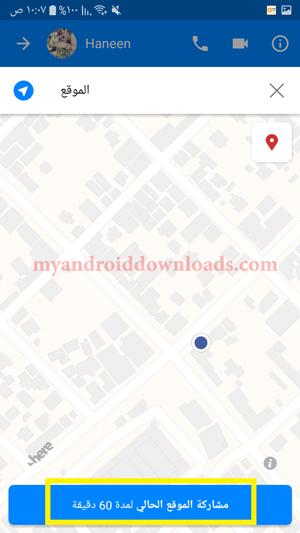 مشاركة موقعك الجغرافي GPS مع صديقك في ماستجر فيسبوك 2018