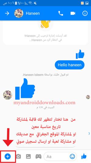 خيارات ارسال جديدة في فيسبوك ماسنجر 2018