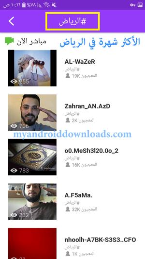 الاشخاص الاكثر متابعة في منطقة الرياض مثال في يو ناو