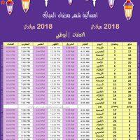 امساكية رمضان 2018 ابوظبي الامارات تقويم رمضان 1439 Ramadan Imsakia 2018 Abu Dhabi Emirates Amsakah Ramadan 2018 Abu Dhabi Emirates Amsakah Ramadan 2018 Abu Dhabi - Émirats Arabes Unis