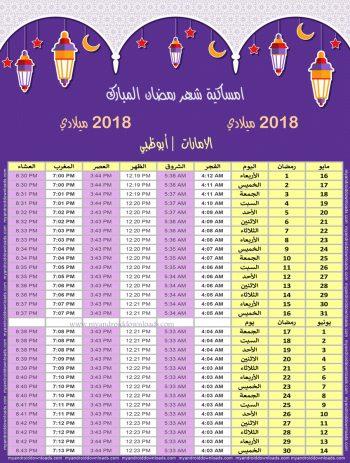 امساكية رمضان 2018 ابوظبي الامارات تقويم رمضان 1439 Ramadan Imsakia 2018 Abu Dhabi Emirates