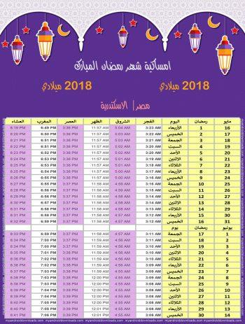 امساكية رمضان 2018 الاسكندرية مصر تقويم رمضان 1439 Ramadan Imsakia 2018 Alexandrie Égypte