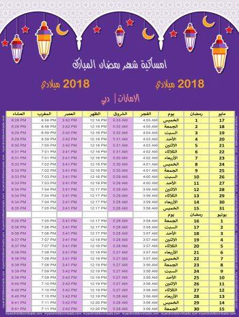 امساكية رمضان 2018 دبي الامارات تقويم رمضان 9143 Ramadan Imsakiye 2018 Dubai UAE