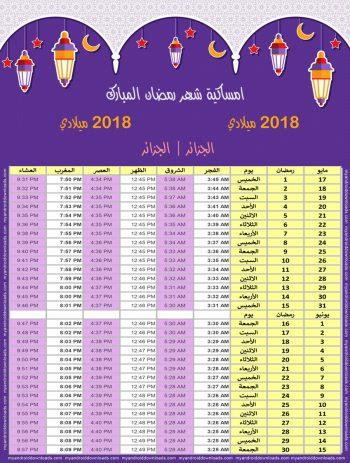 امساكية رمضان 2018 الجزائر تقويم رمضان 1439 Ramadan Imsakiye 2018 Algeria Algeria