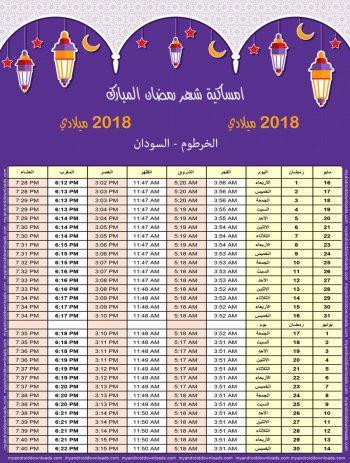 تحميل امساكية رمضان 2018 الخرطوم السودان صورة