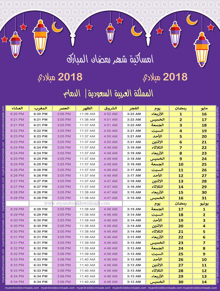 امساكية رمضان 2018 الدمام السعودية تقويم رمضان 1439 Ramadan Imsakiye 2018 Dammam Saudi Arabia