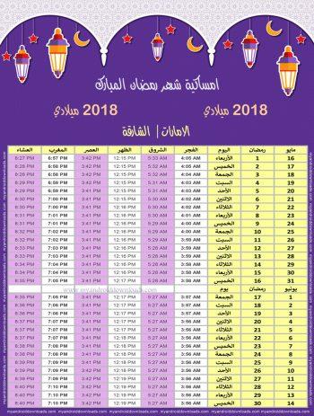 تحميل امساكية رمضان 2018 الشارقة الامارات صورة