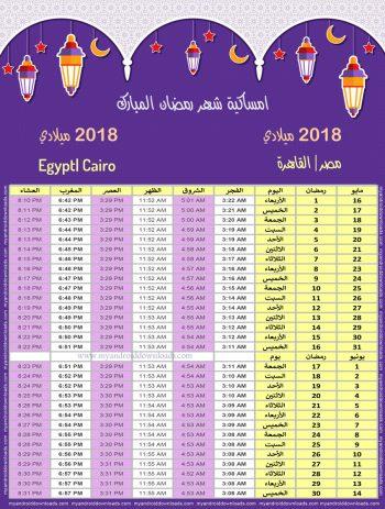 امساكية رمضان 2018 القاهرة مصر تقويم رمضان 1439 Ramadan Imsakiye 2018 Cairo Egypt