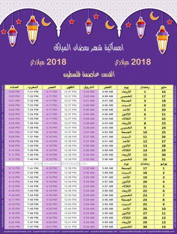 امساكية رمضان 2018 القدس فلسطين تقويم رمضان 1439 Ramadan Imsakiye 2018 Alquds Palestine