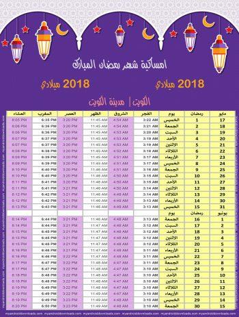 امساكية رمضان 2018 الكويت تقويم رمضان 1439 Ramadan Imsakiye 2018 Kuwait