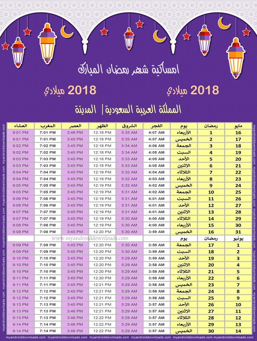 امساكية رمضان 2018 المدينة المنورة السعودية تقويم رمضان 1439 Ramadan Imsakiye 2018 Medina Saudi Arabia