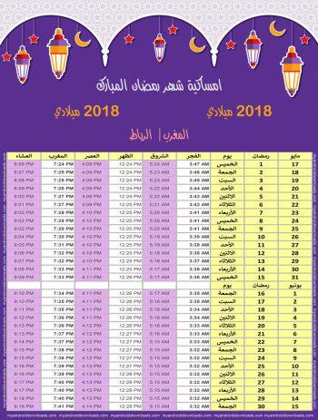 امساكية رمضان 2018 المغرب الرباط تقويم رمضان 1439 Ramadan Imsakiye 2018 Maroc Rabat