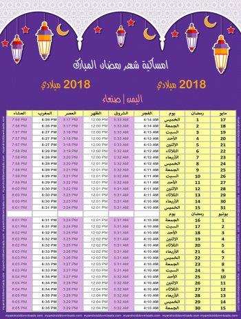 امساكية رمضان 2018 اليمن صنعاء تقويم رمضان 1439 Ramadan Imsakiye 2018 Yemen Sanaa