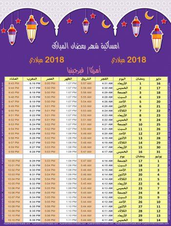 امساكية رمضان 2018 فرجينيا امريكا تقويم رمضان 1439 Ramadan Imsakiye 2018 Washington United States of America