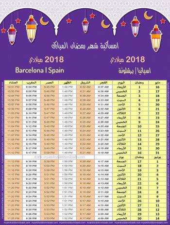 تحميل امساكية رمضان 2018 برشلونة اسبانيا صورة