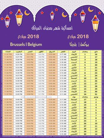 تحميل امساكية رمضان 2018 بروكسل بلجيكا صورة