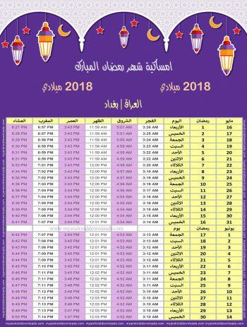 تحميل امساكية رمضان 2018 بغداد العراق صورة