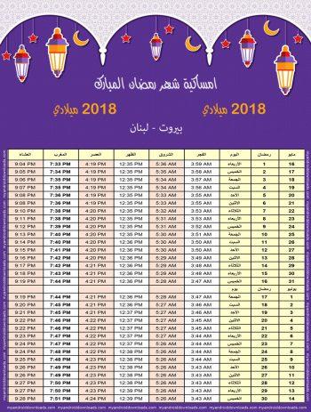تحميل امساكية رمضان 2018 بيروت لبنان صورة