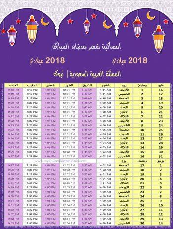 تحميل امساكية رمضان 2018 تبوك السعودية صورة