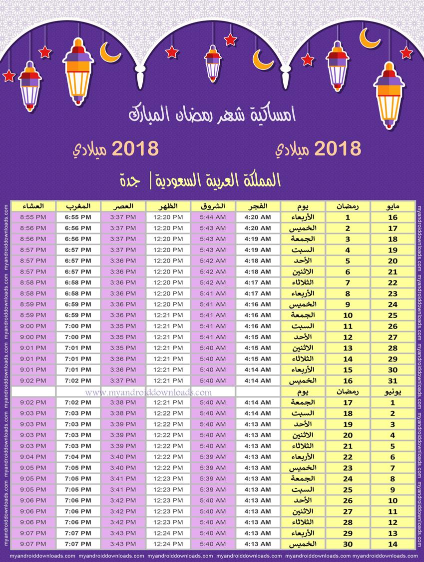 امساكية رمضان 2018 جدة السعودية تقويم رمضان 1439 Ramadan Imsakiye