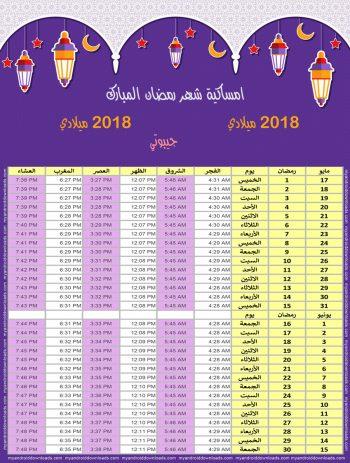 امساكية رمضان 2018 جيبوتي تقويم رمضان 1439 Ramadan Imsakiye 2018 Djibouti