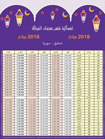 تحميل امساكية رمضان 2018 دمشق سوريا صورة