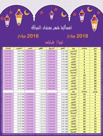 امساكية رمضان 2018 ليبيا طرابلس تقويم رمضان 1439 Ramadan Imsakiye 2018 Libya Tripoli