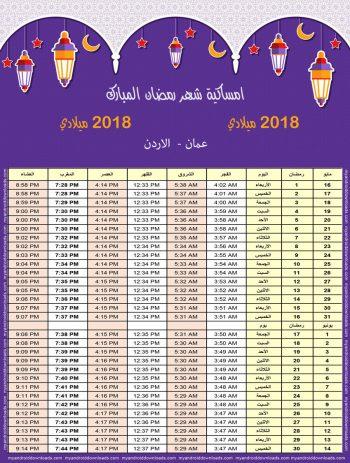 تحميل امساكية رمضان 2018 عمان الاردن صورة