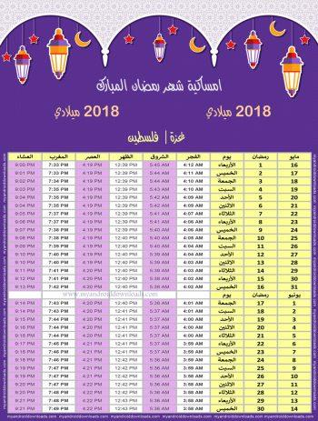 امساكية رمضان 2018 غزة فلسطين تقويم رمضان 1439 Ramadan Imsakiye 2018 Gaza Palestine