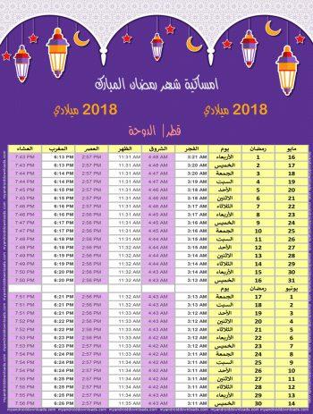 امساكية رمضان 2018 الدوحة قطر تقويم رمضان 1439 Ramadan Imsakiye 2018 Kuwait