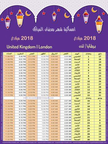 تحميل امساكية رمضان 2018 لندن بريطانيا صورة