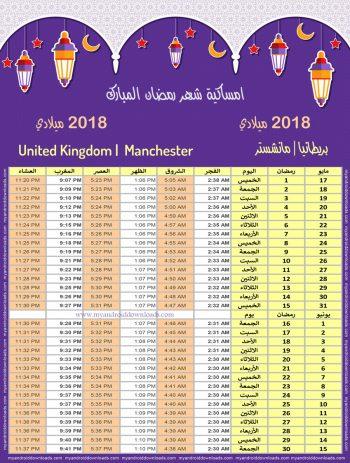 تحميل امساكية رمضان 2018 مانشستر بريطانيا صورة