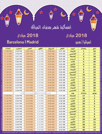 تحميل امساكية رمضان 2018 مدريد اسبانيا صورة