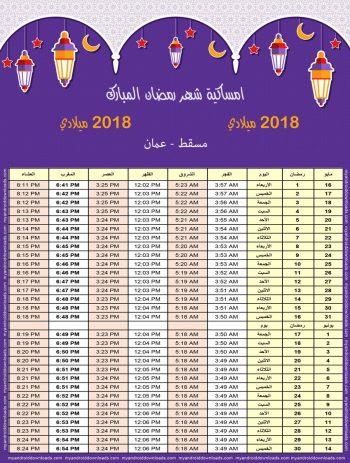 تحميل امساكية رمضان 2018 مسقط عمان صورة